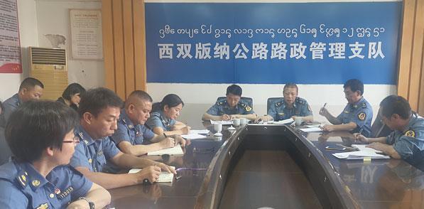 省路政总队到西双版纳路政督查扫黑除恶工作开展情况