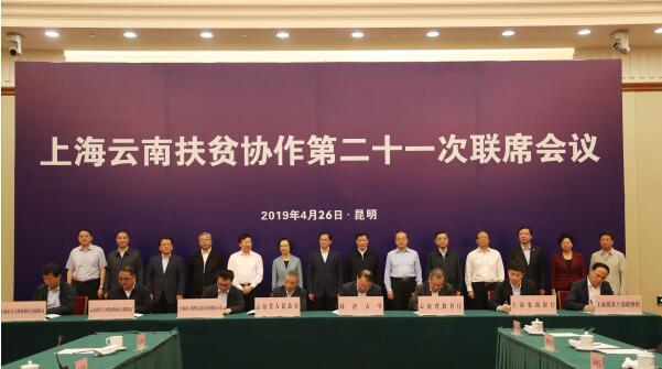 上海云南扶贫协作第二十一次联席会议在昆举行