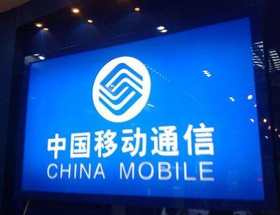中国移动被调查都是定制机惹的祸?已暂停销售行为