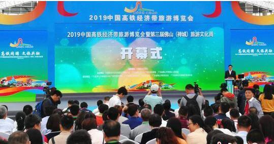 2019中国高铁经济带旅游博览会广东佛山揭幕