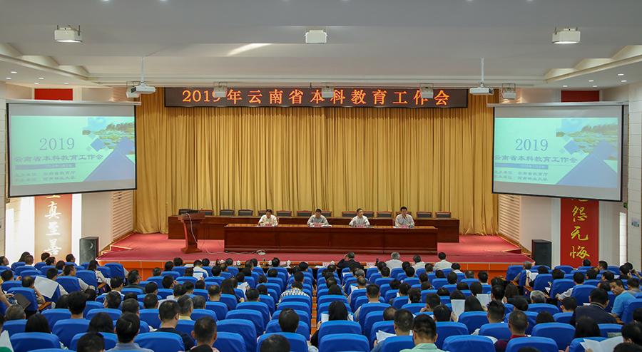 2019年云南省本科教育工作会在西南林大召开