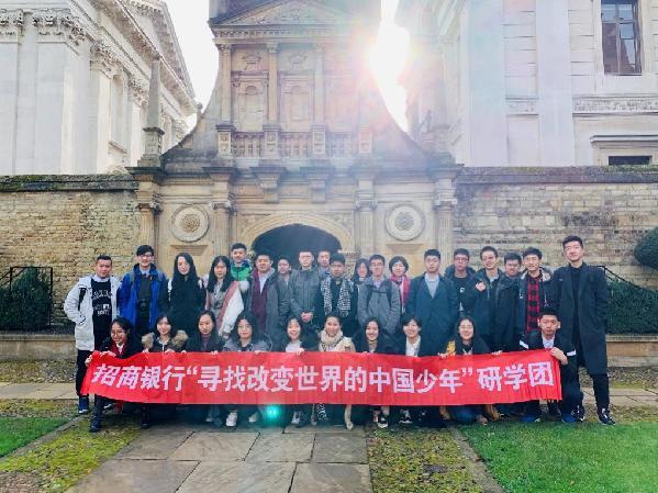 寻找改变世界的中国少年:招行组织英国游学满载而归