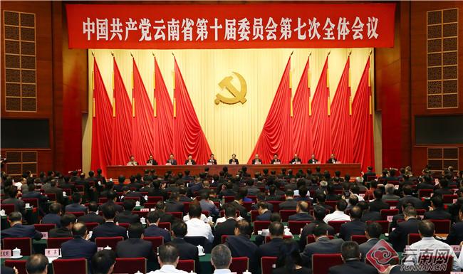 中共云南省委十届七次全会在昆举行