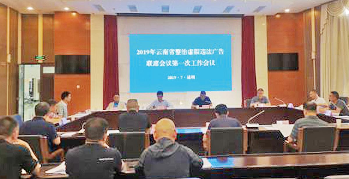 云南省推进整治虚假违法广告协同共治