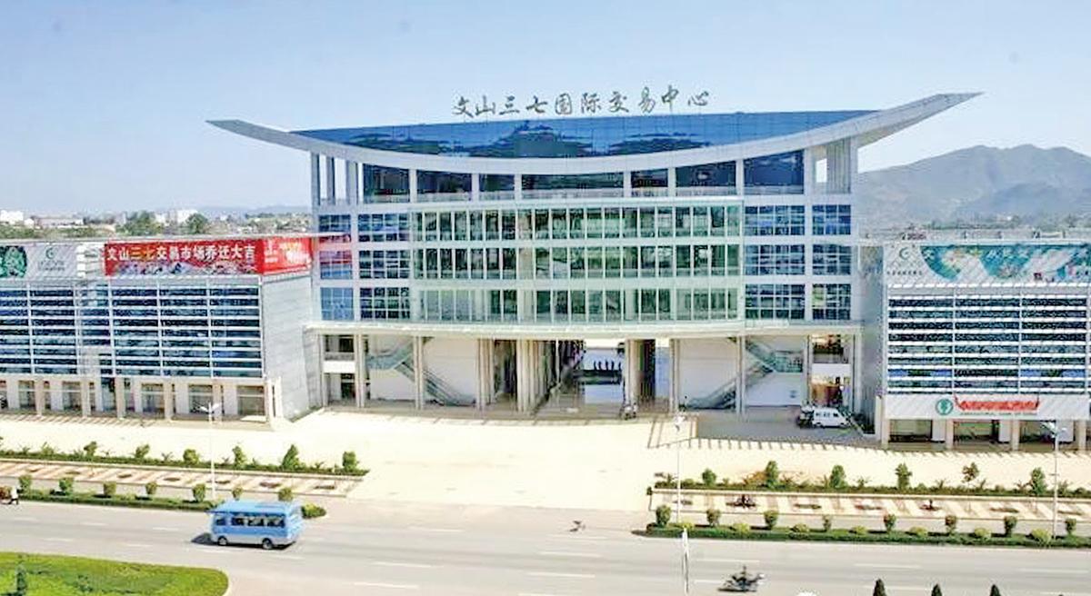 """文山三七产业园区瞄准千亿目标 """"掘金""""生物优势产业"""