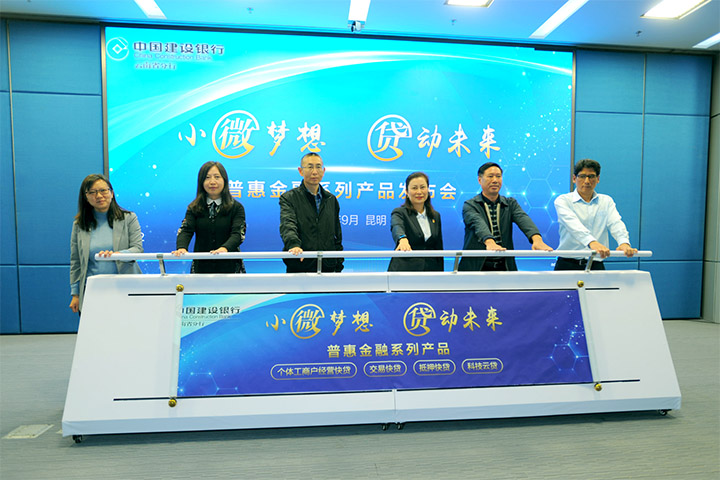 建行云南省分行发布四项创新产品服务实体经济