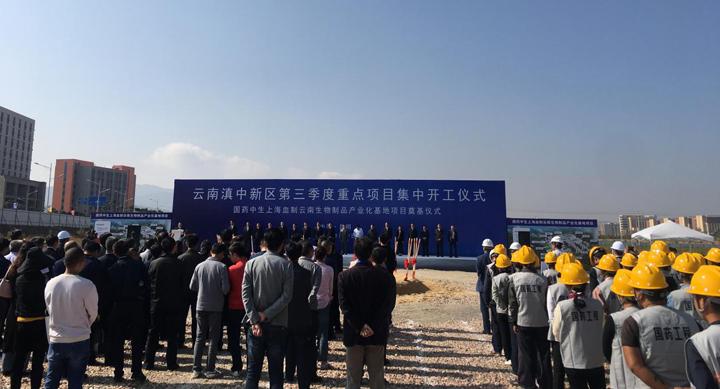 云南滇中新区新签约开工一批重点项目迎新中国70华诞