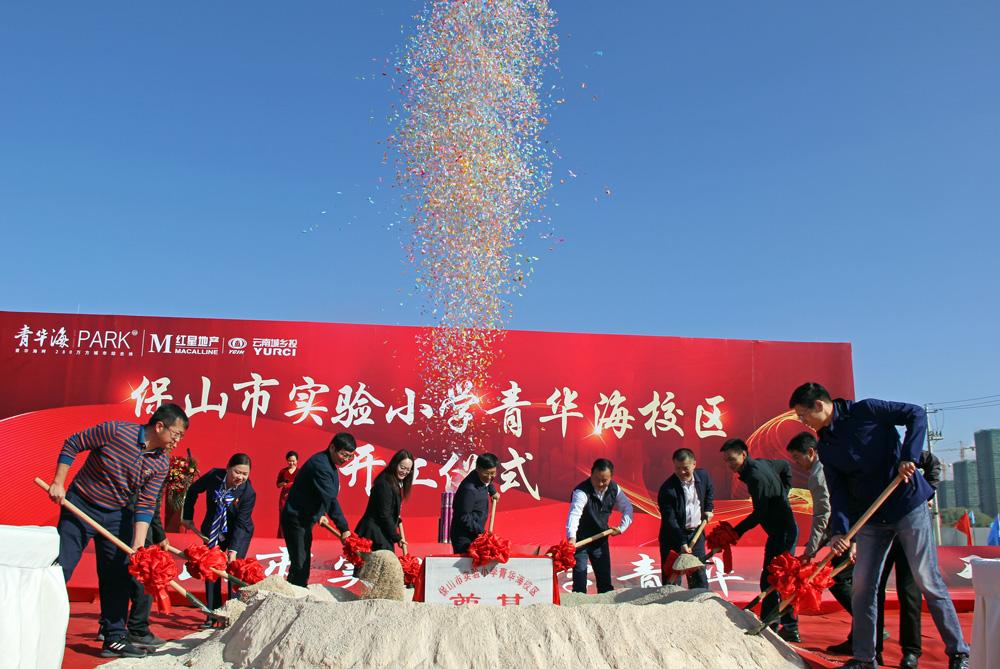 总投资超1.5亿|保山市实验小学青华海校区开工建设