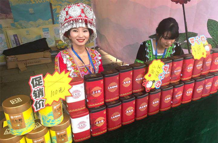 """""""文山三七""""入选中国农业品牌目录2019农产品区域品牌名单"""