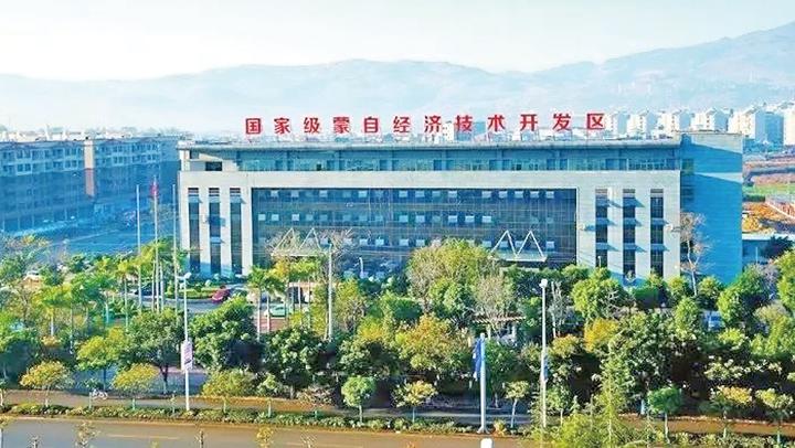 蒙自经济技术开发区打造电子信息产业全产业链集群