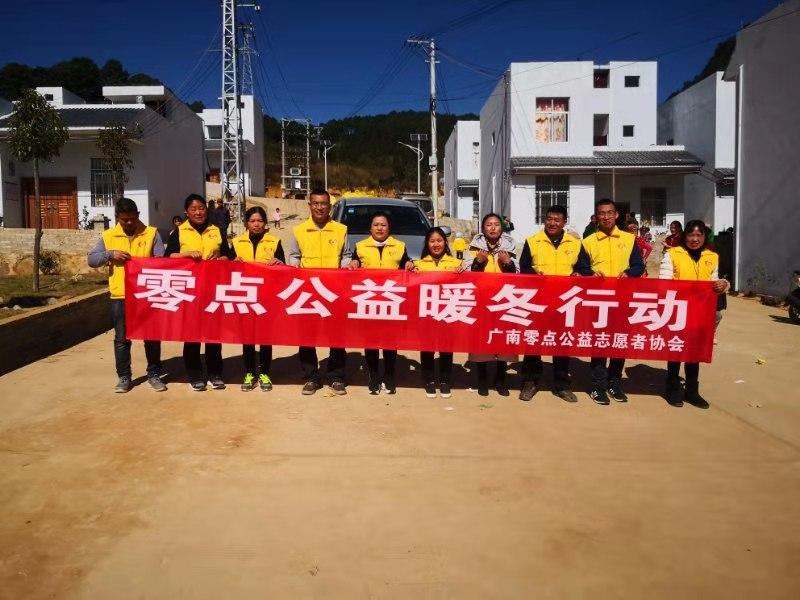 广南零点公益行动让97户搬迁群众温暖过冬
