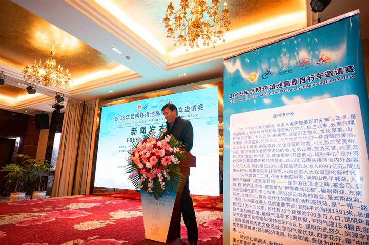 2019年昆明环滇池高原自行车邀请赛12月28日开赛