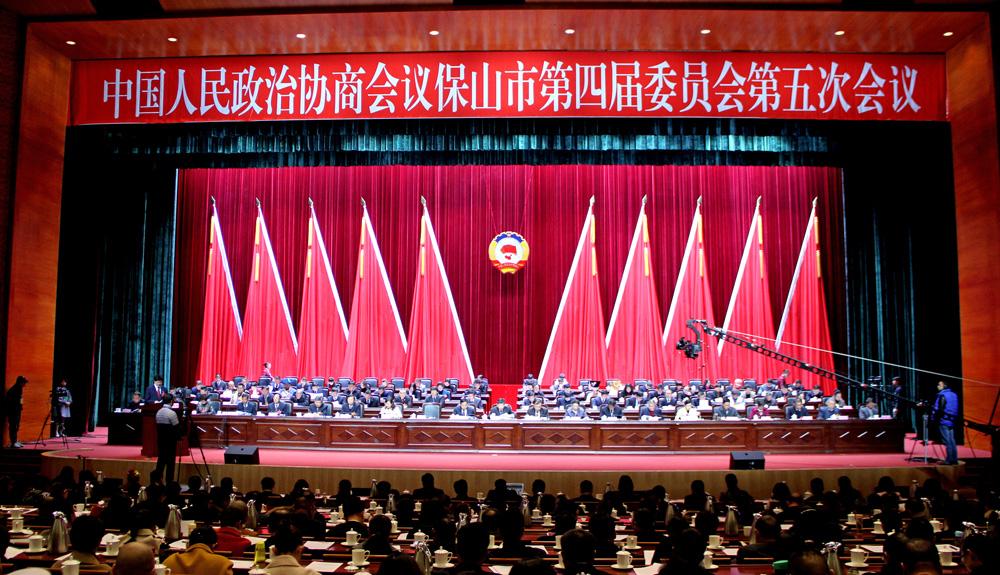 【两会关注】中国人民政治协商会议政协保山市四届五次会议开幕