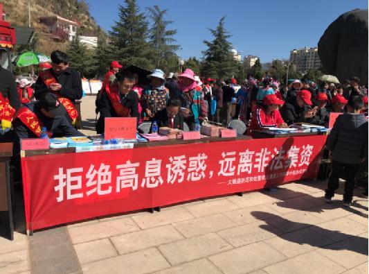大姚县财政局防范非法集资宣传进基层