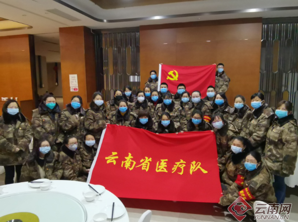 云南省第二批援助湖北医疗队抵达疫情第一线