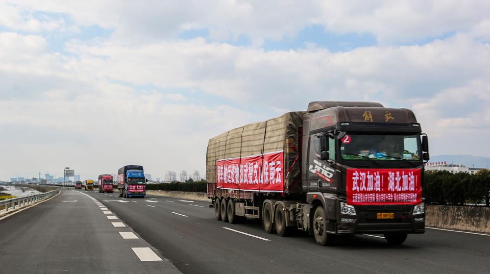 「湖北不怕!云南来了!」113.2吨物资从保山市启程驰援武汉