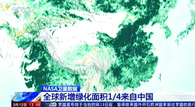 NASA卫星数据显示:全球新增绿化面积1/4来自中国