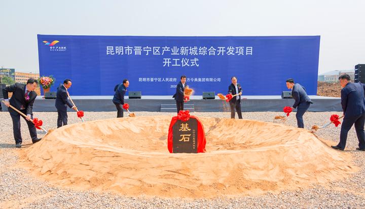 晋宁区产业新城综合开发项目开工