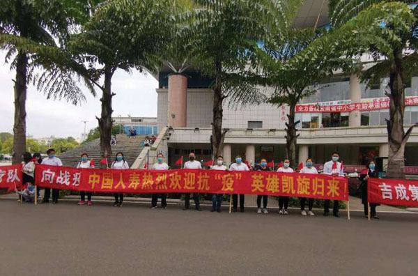 """中国人寿弥勒市支公司参加迎接弥勒市八位赴湖北抗""""疫""""英雄凯旋归来仪式"""