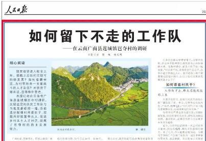 如何留下不走的工作队?云南广南县莲城镇岜夺村的经验做法登上《人民日报》