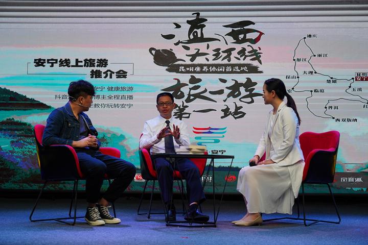 """""""线上""""探秘分享   安宁推介健康旅游新风尚"""