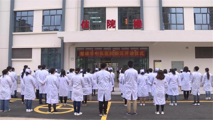楚雄市中医医院整体搬迁 新区今天起全面开诊