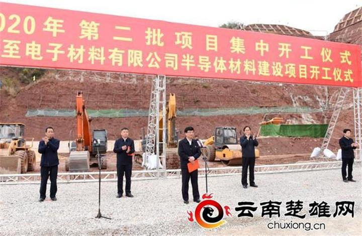 楚雄市2020年第二批集中开工项目50个 总投资88.88亿元