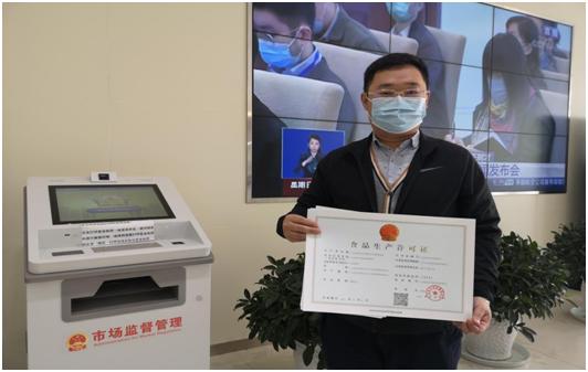 云南首次颁发食盐定点生产企业《食品生产许可证》