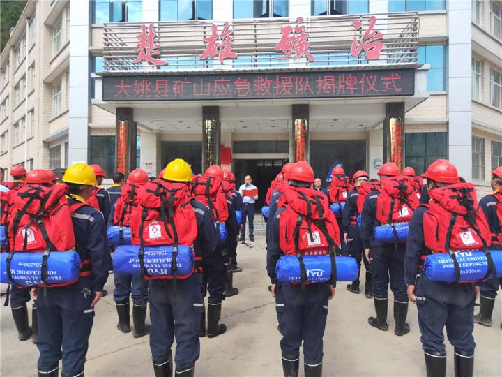 楚雄州首支矿山应急救援队今日揭牌