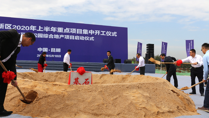 """云南滇中新区8个项目集中开工 9个项目完成""""云签约"""" 总投资295.6亿元"""
