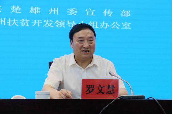 楚雄州人民政府副秘书长,州扶贫办党组书记、主任罗文慧