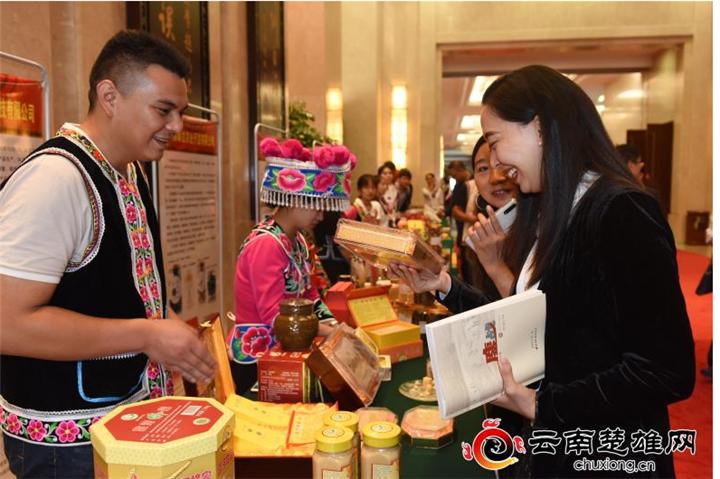 云南省决战决胜脱贫攻坚系列新闻发布会楚雄州专场在昆举行