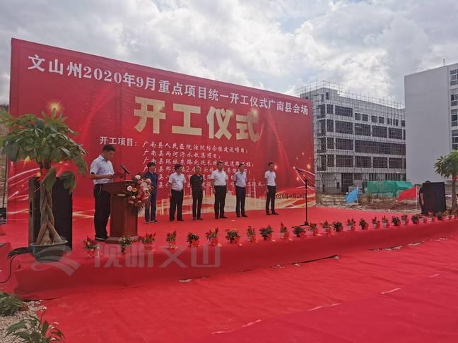 总投资17.69亿元!6个文山州级重点项目在广南开工
