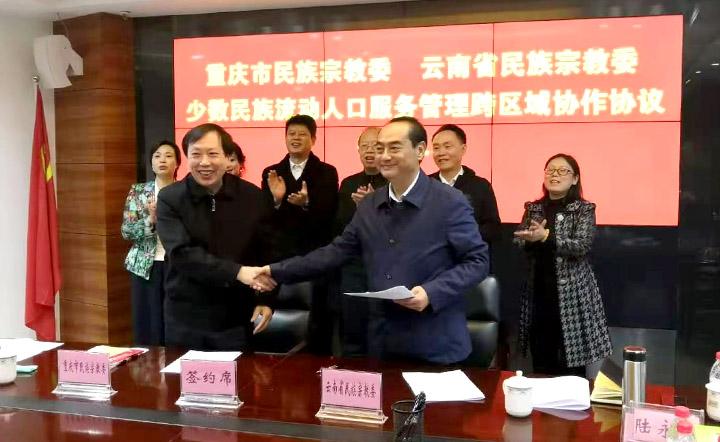 云南省民族宗教委与重庆市民族宗教委签订少数民族流动人口跨区域协作协议