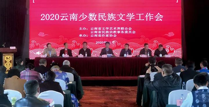 2020年云南少数民族文学工作会在昆明召开