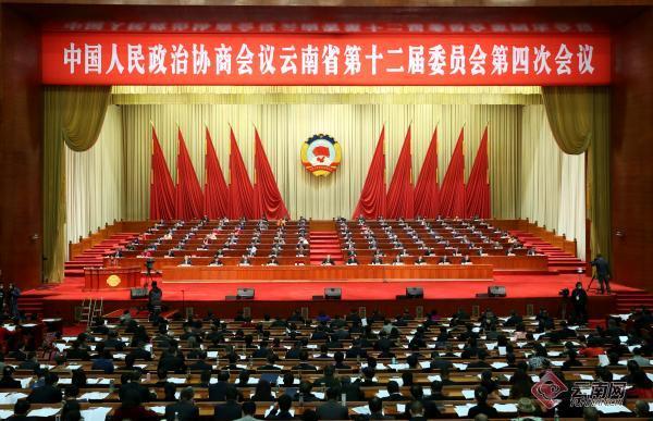政协云南省第十二届委员会第四次会议隆重开幕