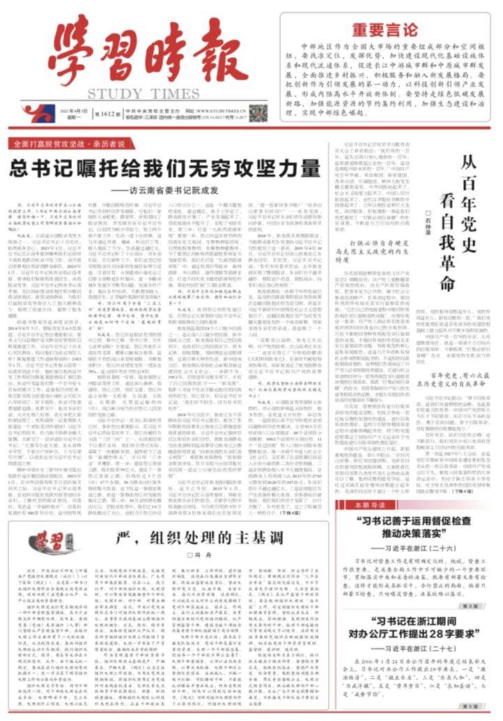 学习时报专访云南省委书记阮成发:总书记嘱托给我们无穷攻坚力量