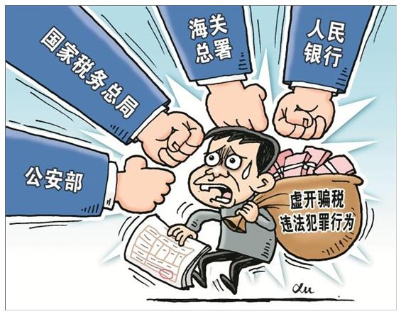 查处企业37.83万户 4部门严厉打击虚开骗税违法犯罪行为