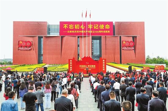 云南省庆祝中国共产党成立100周年成就展开幕