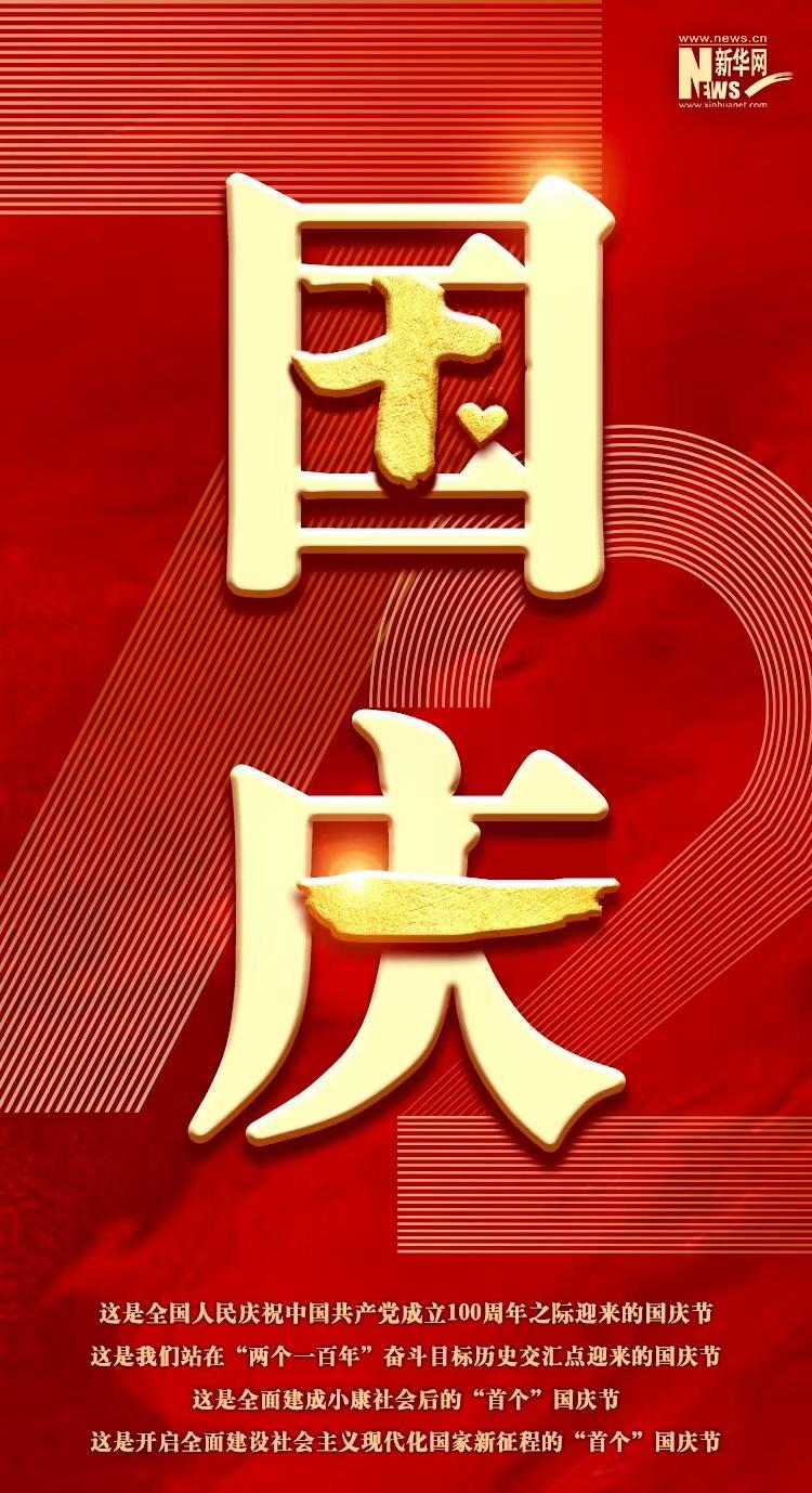 新华网评:读懂今年国庆节的特殊背景